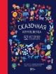 Сказочная кругосветка. 52 истории со всего света